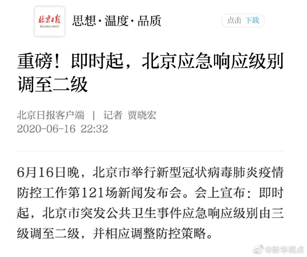 北京应急响应级别调至二级