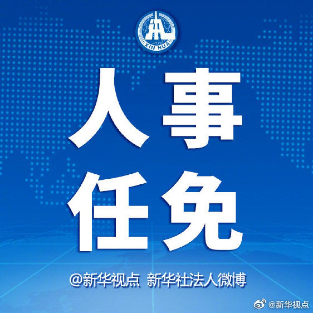 国务院任命香港特别行政区维护国家安全