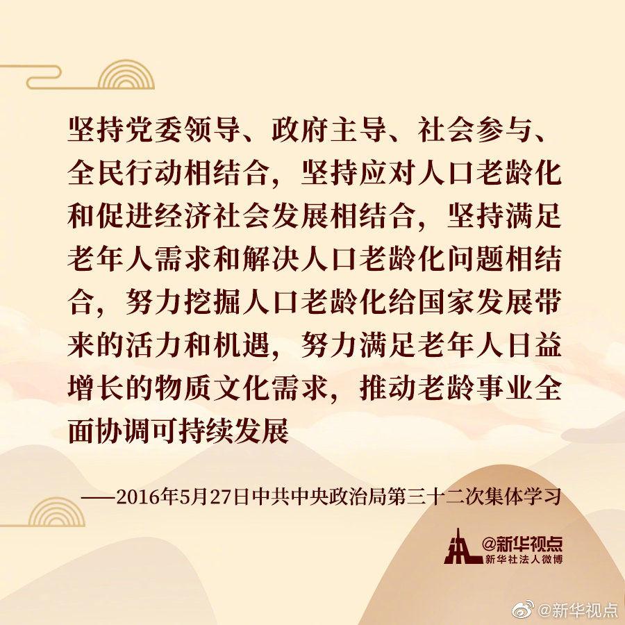 习近平总书记关于尊老、敬老、爱老、助老的金句