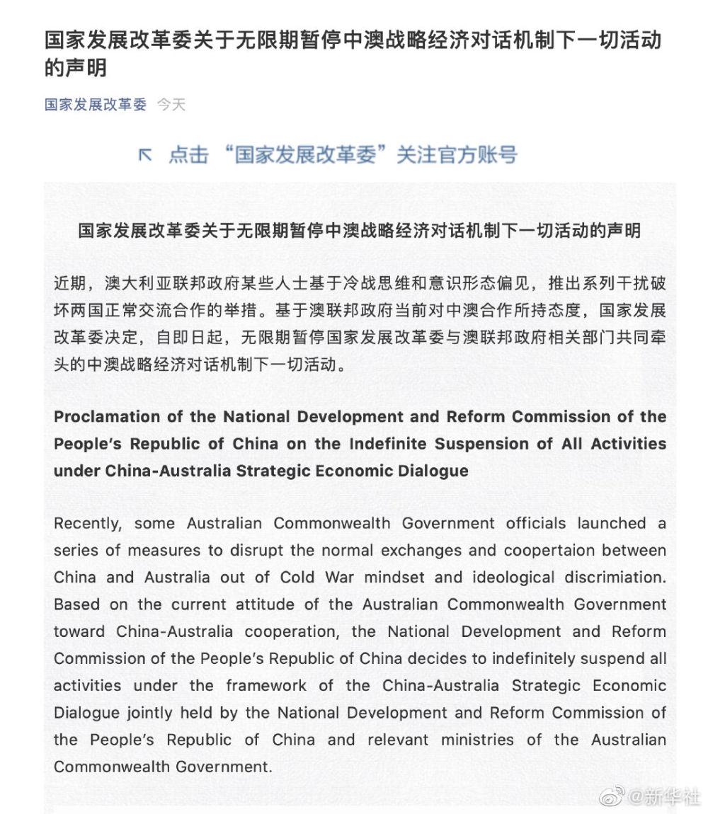 国家发改委:无限期暂停中澳战略经济对话机制下一切活动