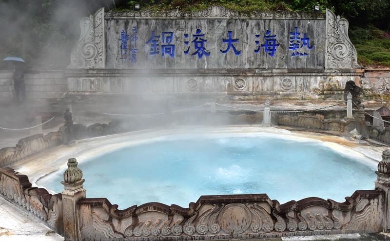 """云南腾冲有个热海 不来感受着""""大滚锅""""吗?"""