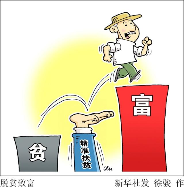 """习近平总书记为贫困顽疾开了哪些""""药方""""?"""