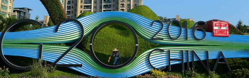 8月25日,园艺工人在杭州市滨江区江南大道街头维护G20主题花坛。 二十国集团(G20)领导人第十一次峰会将于9月4日至5日在浙江省杭州市举行。新华社记者 尹栋逊 摄