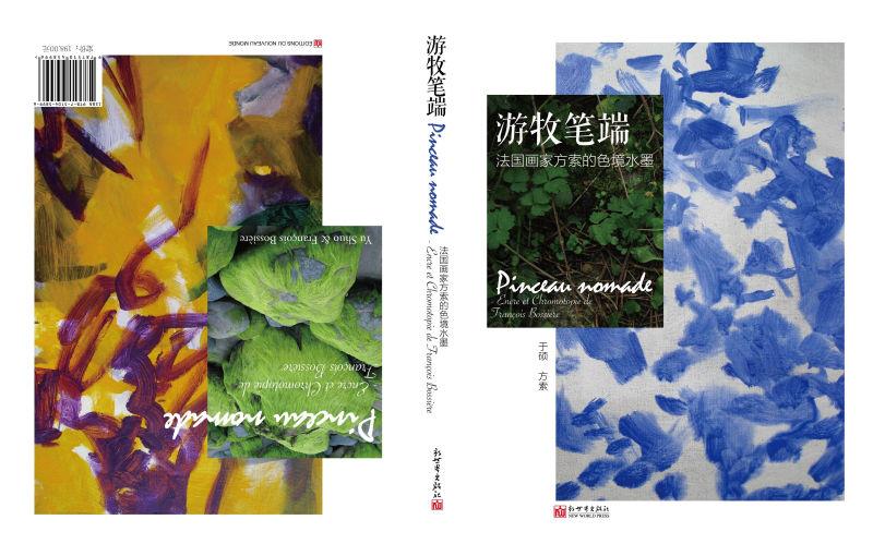 《游牧笔端—法国画家方索的色境水墨》封面