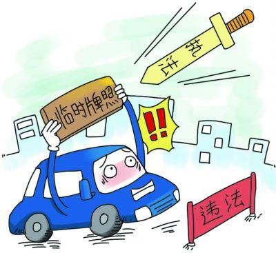 湖北>要闻,武汉>要闻    刚买的车,用的是临时牌照,以为临时牌照不分
