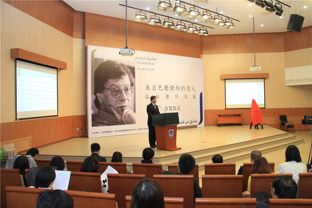 首发仪式上,北京外国语大学副校长闫国华致辞。北京外国语大学宣传部王欣摄。
