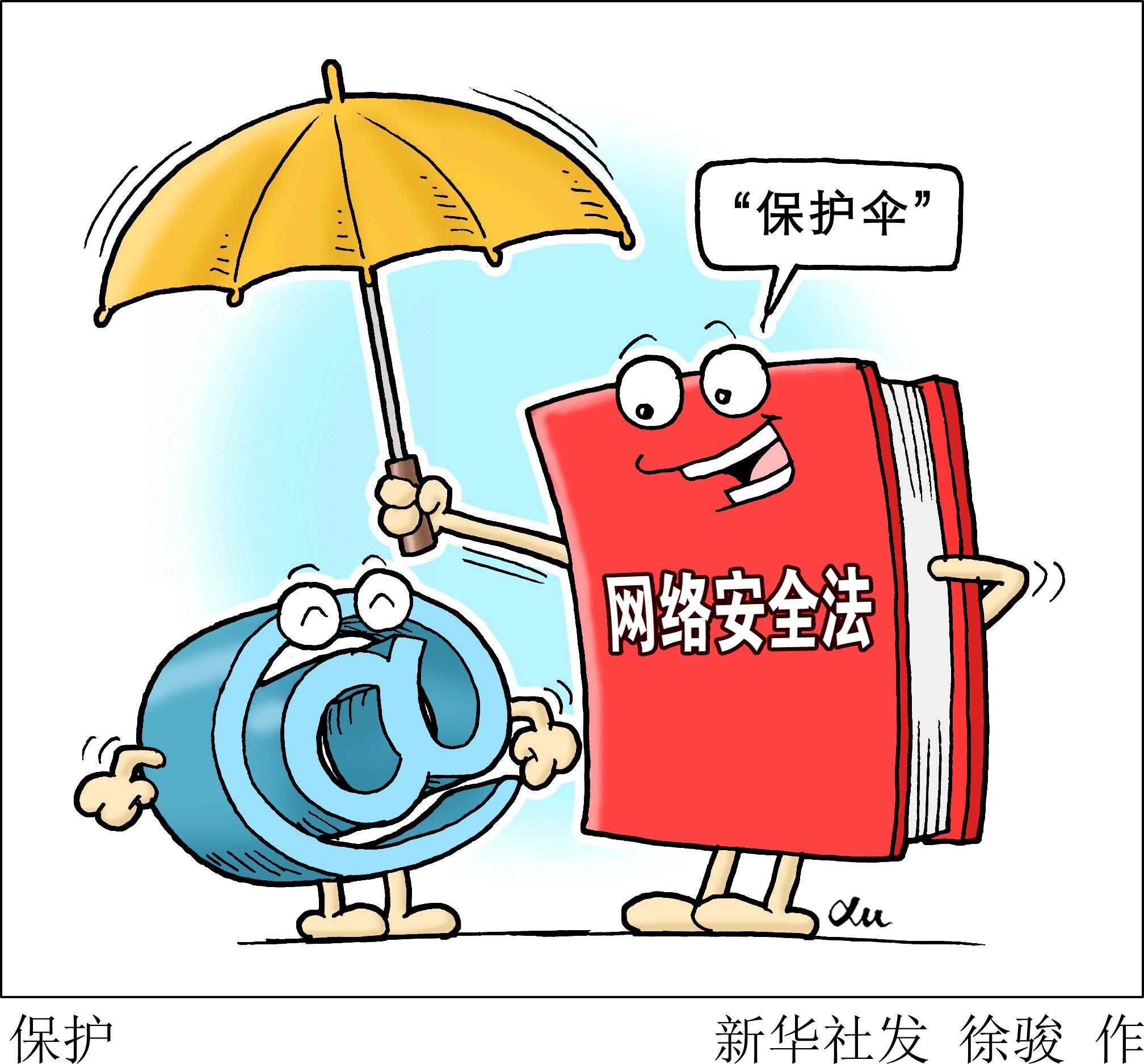 漫画:保护。11月7日,十二届全国人大常委会第二十四次会议表决通过了《中华人民共和国网络安全法》。(新华社发,徐骏作)