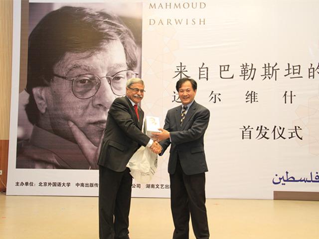 首发仪式上,达尔维什基金会代表向本书第一译者薛庆国(右)赠书。北京外国语大学宣传部王欣摄。