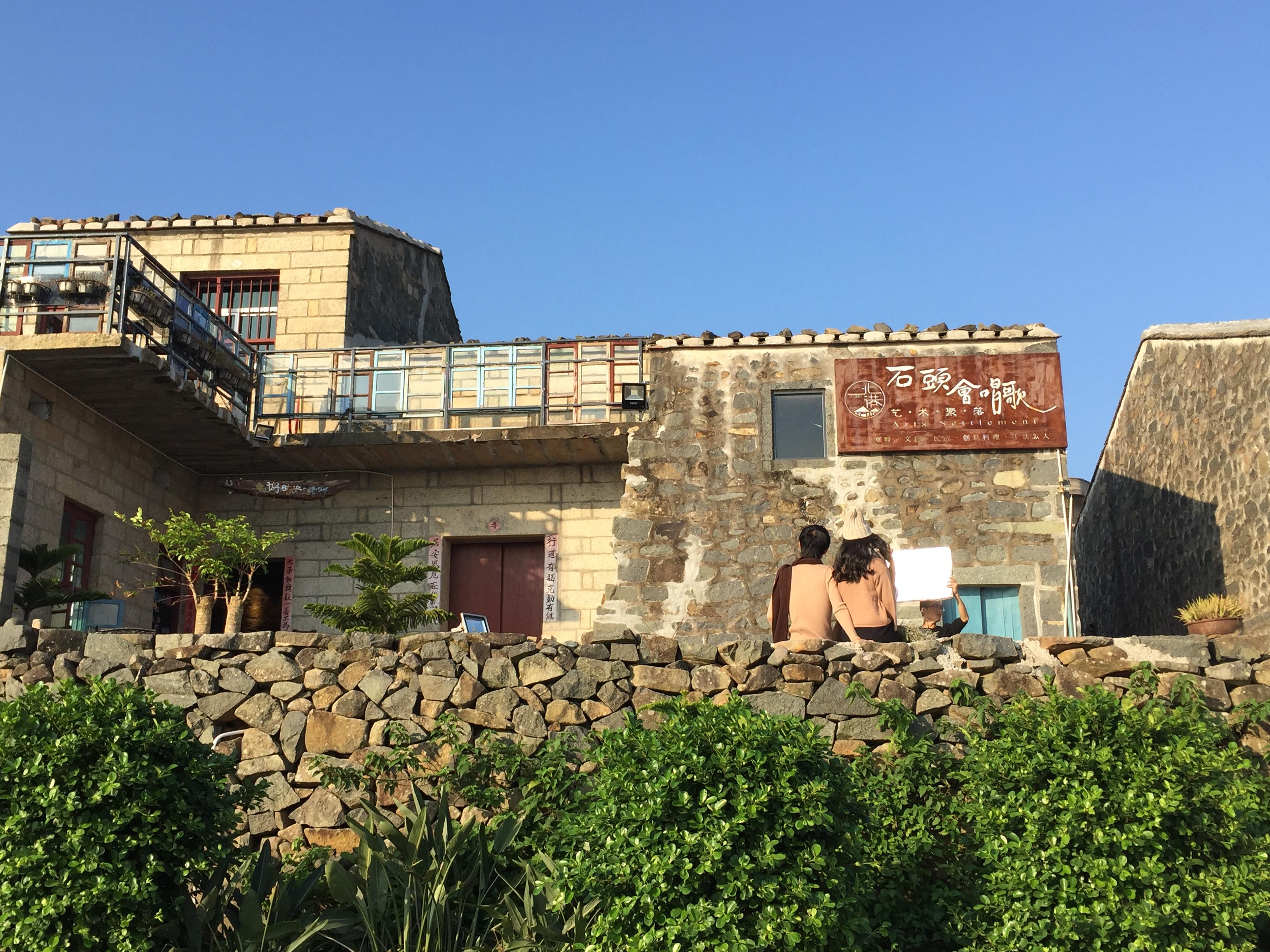 """林智远和许琳宜创立的""""石头会唱歌""""艺术聚落,为古老的村落带来了新的活力。(新华社记者尚昊摄)"""