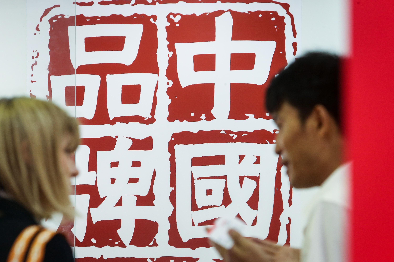 中国品牌在2015柏林国际消费电子展。新华社记者张帆摄