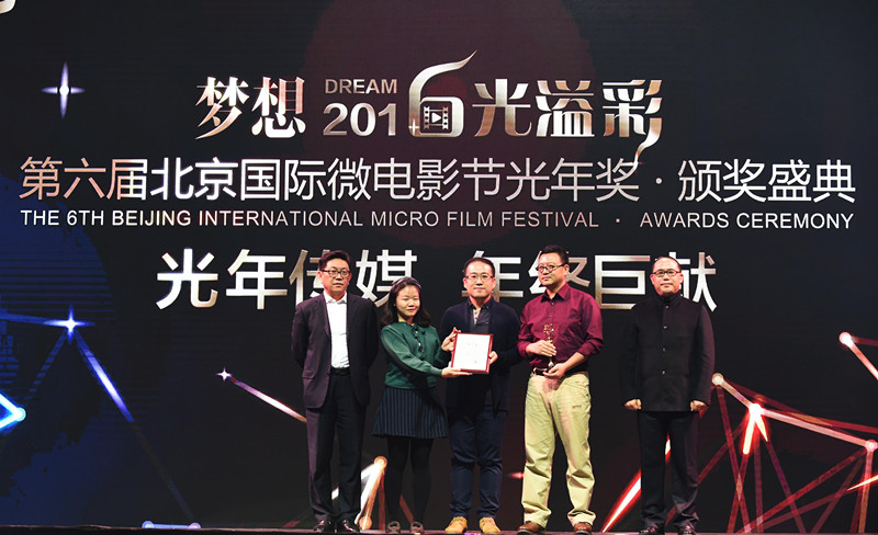 12月18日,在第六届北京国际微电影节光年奖颁奖盛典上,《红色气质》主创团队代表上台领奖。新华社记者 李文 摄