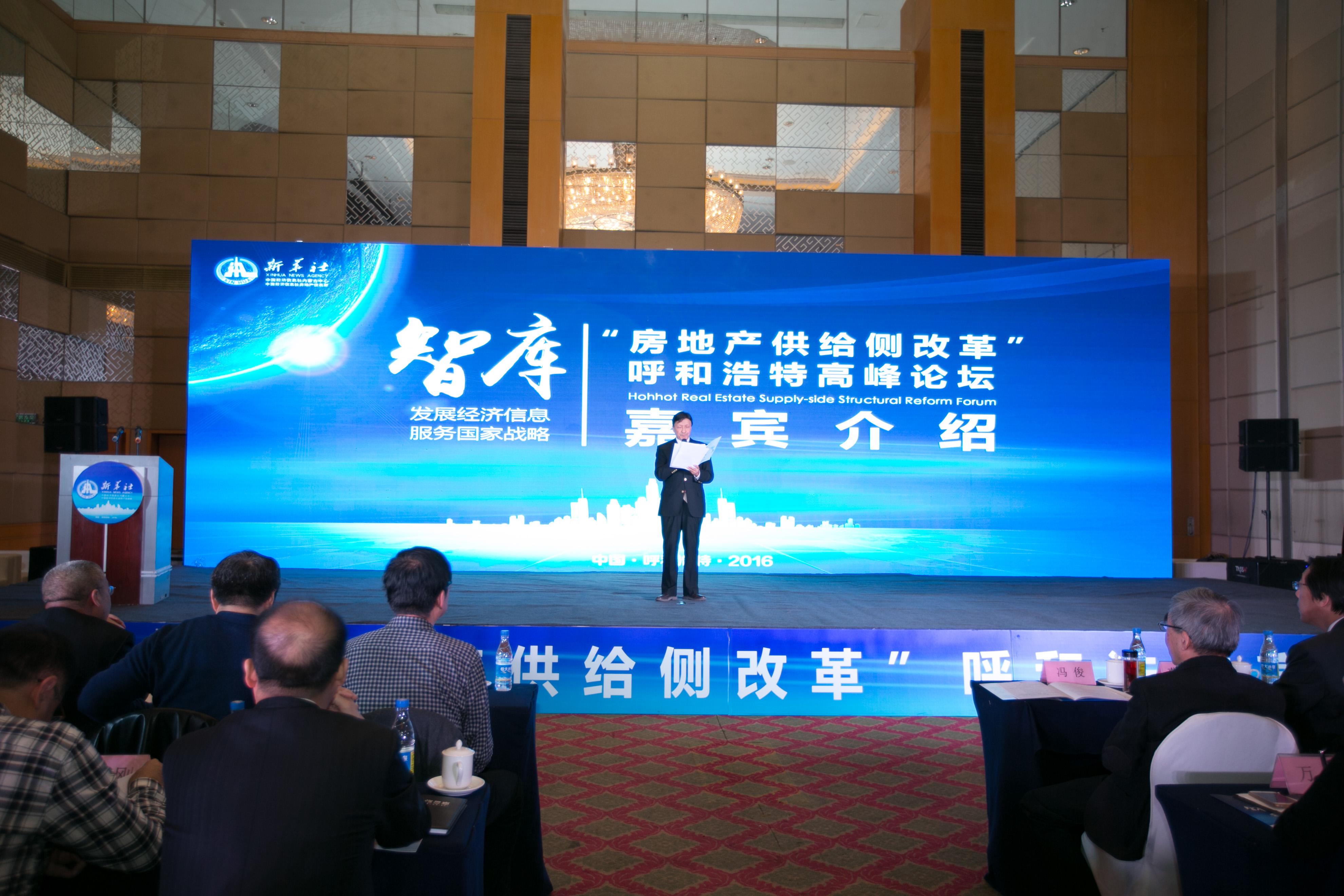 中国经济信息社内蒙古中心总经理张润光主持论坛