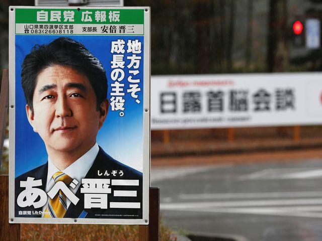 日本首相安倍晋三宣传画像竖立在普京与安倍会晤场所外。(新华/路透)