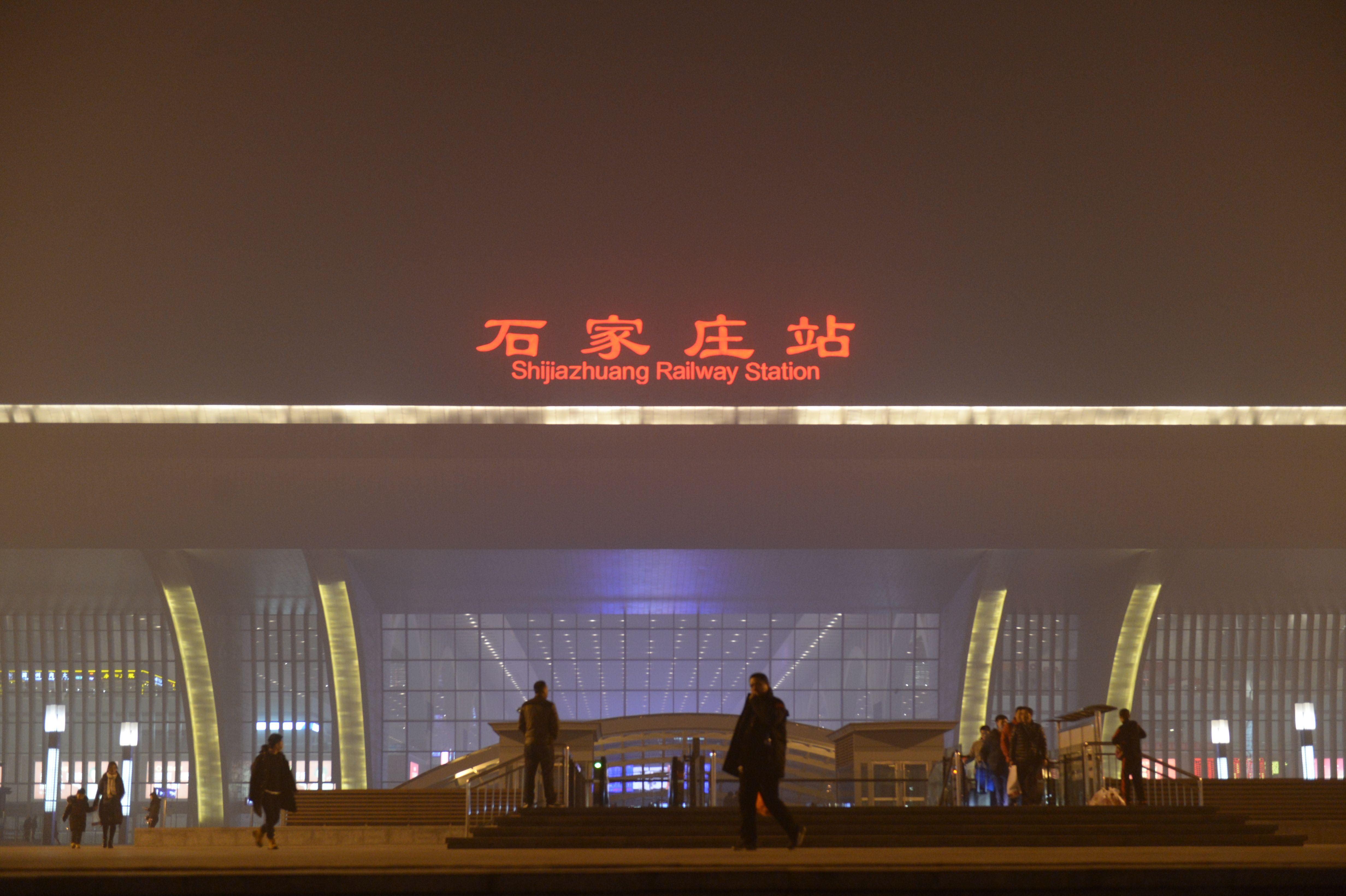 ↑雾霾中的石家庄火车站(12月18日摄)。新华社记者王晓摄