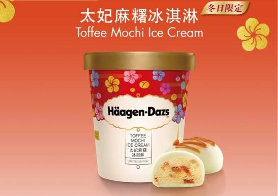 哈根达斯日前推出东方口味的太妃麻糬冰淇淋 (图片来自哈根达斯官方微信号)