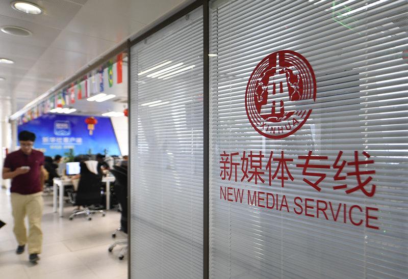 这是新华社新媒体中心(2016年8月31日摄)。 新华社记者 戚恒 摄