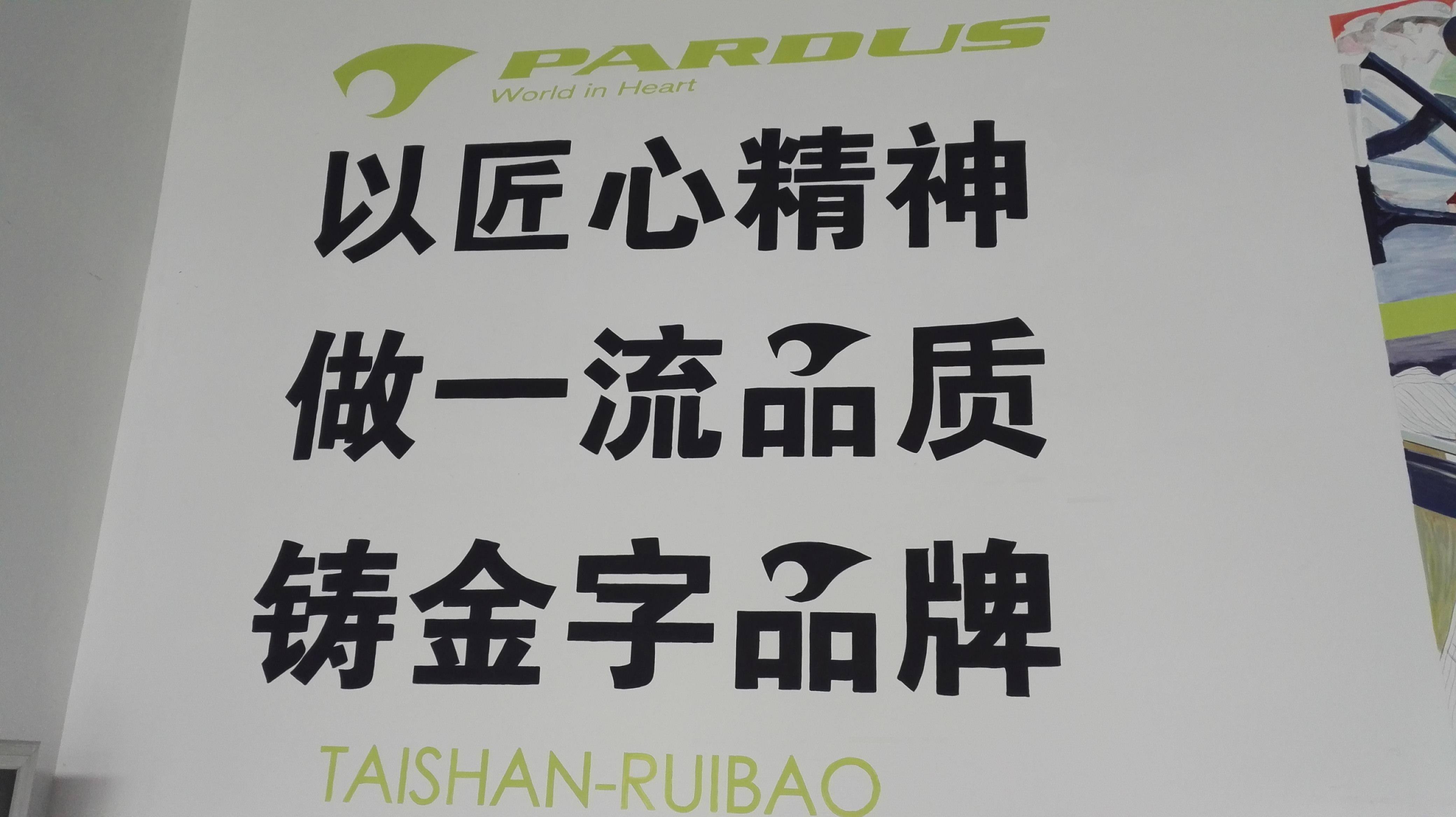 这三句口号,是泰山体育企业文化的精髓
