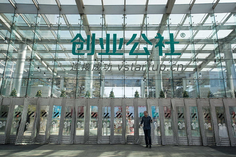 """2017年2月9日拍摄的中关村西区""""创业公社""""。新华社记者 罗晓光 摄"""