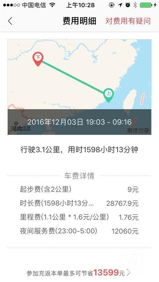 """赵先生的""""奇葩账单""""的截屏(网络资料)"""