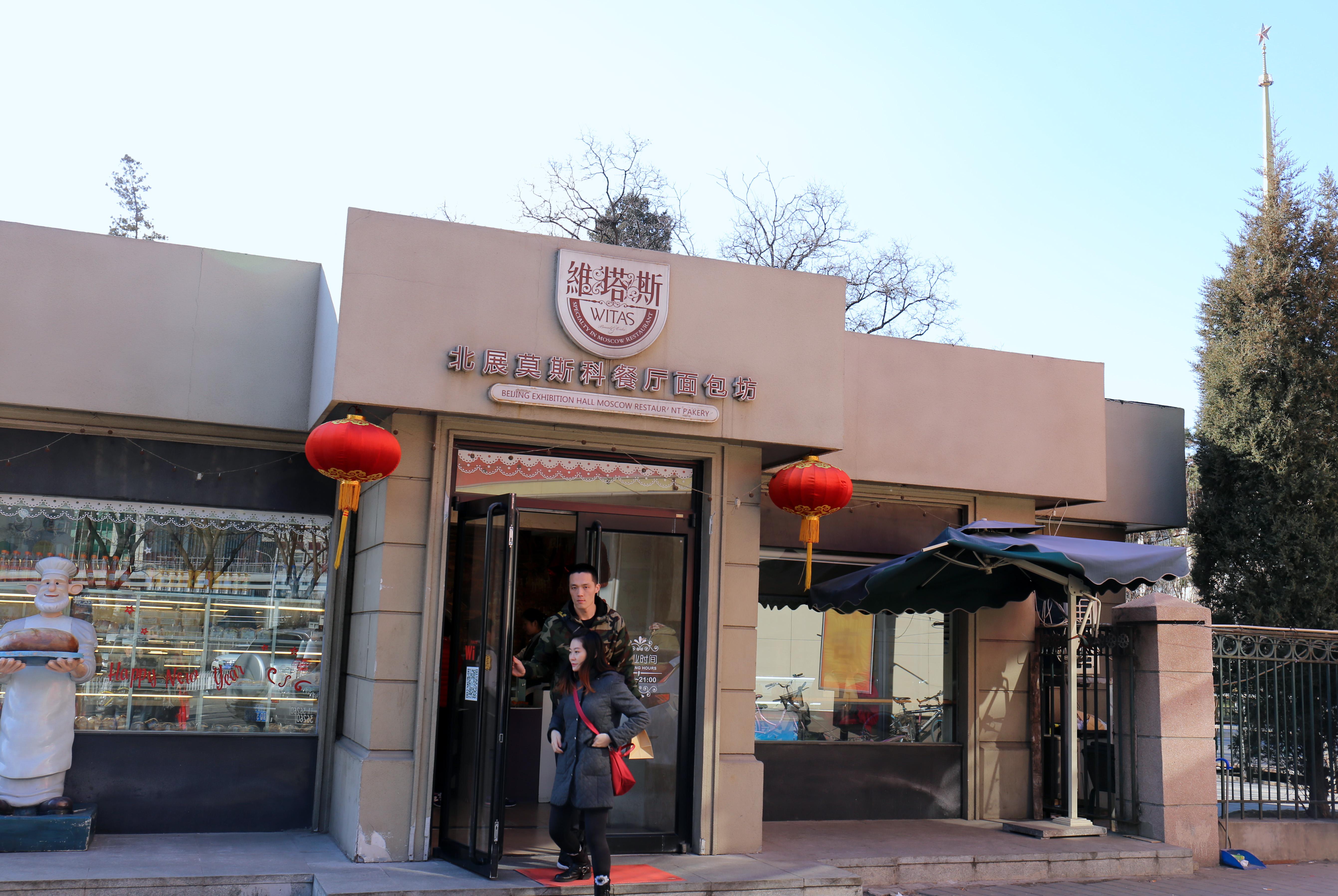 """图为北京展览馆附近""""维塔斯""""面包坊是一家以俄罗斯美食为特色的食品店。(新华社记者耿锐斌摄)"""