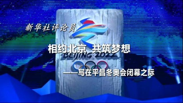 新华社评论员:相约北京 共筑梦想