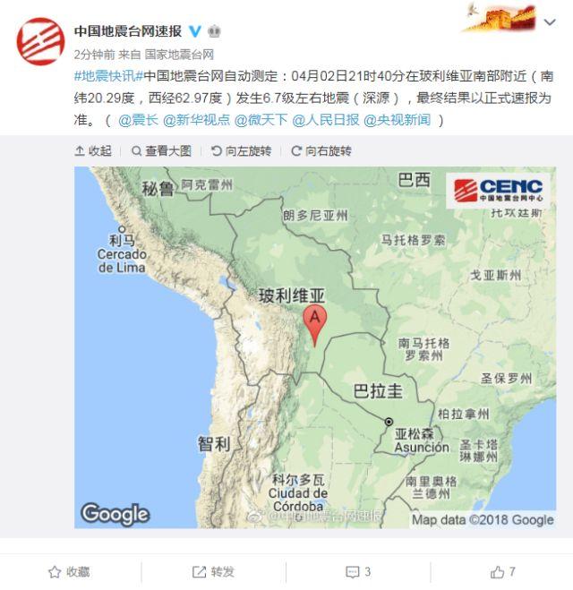 美国南部主要哹n_新华社快讯:据美国地质勘探局地震信息网消息,玻利维亚南部塔里哈