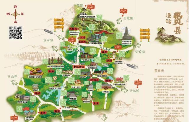 临沂费县城区地图