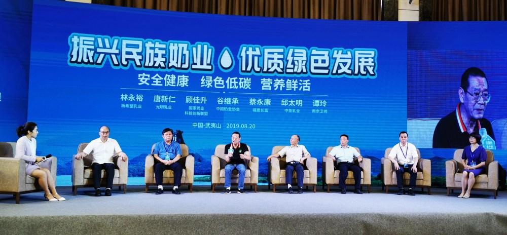 第三届中国优质乳工程巴氏鲜奶发展论坛在福建武夷山市召