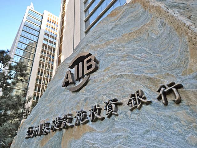 亚洲基础设施投资银行。(新华社记者李鑫摄)