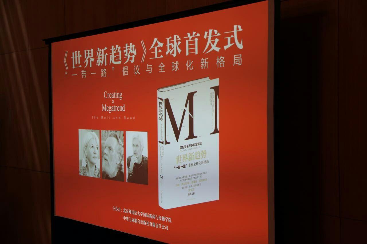 这是5月12日在北京举行的新书《世界新趋势》全球首发式。