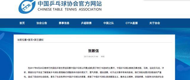 中国乒乓球队致歉:暴露管理存严重问题 深感自责