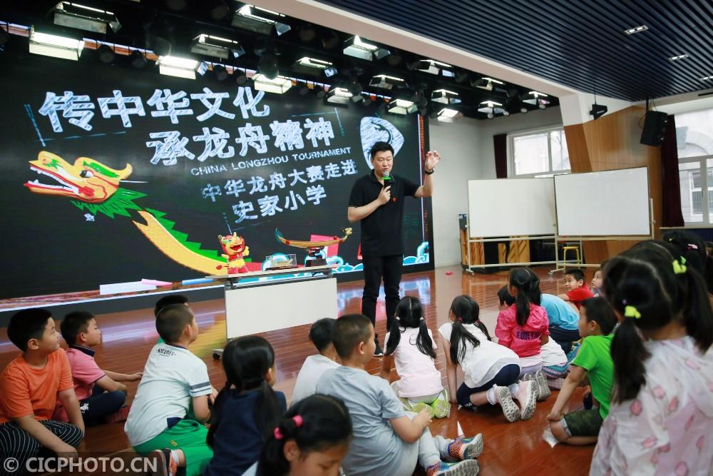 ↑6月5日,中华龙舟大赛组委会代表吴鹏在北京史家小学为学生们普及龙舟知识。