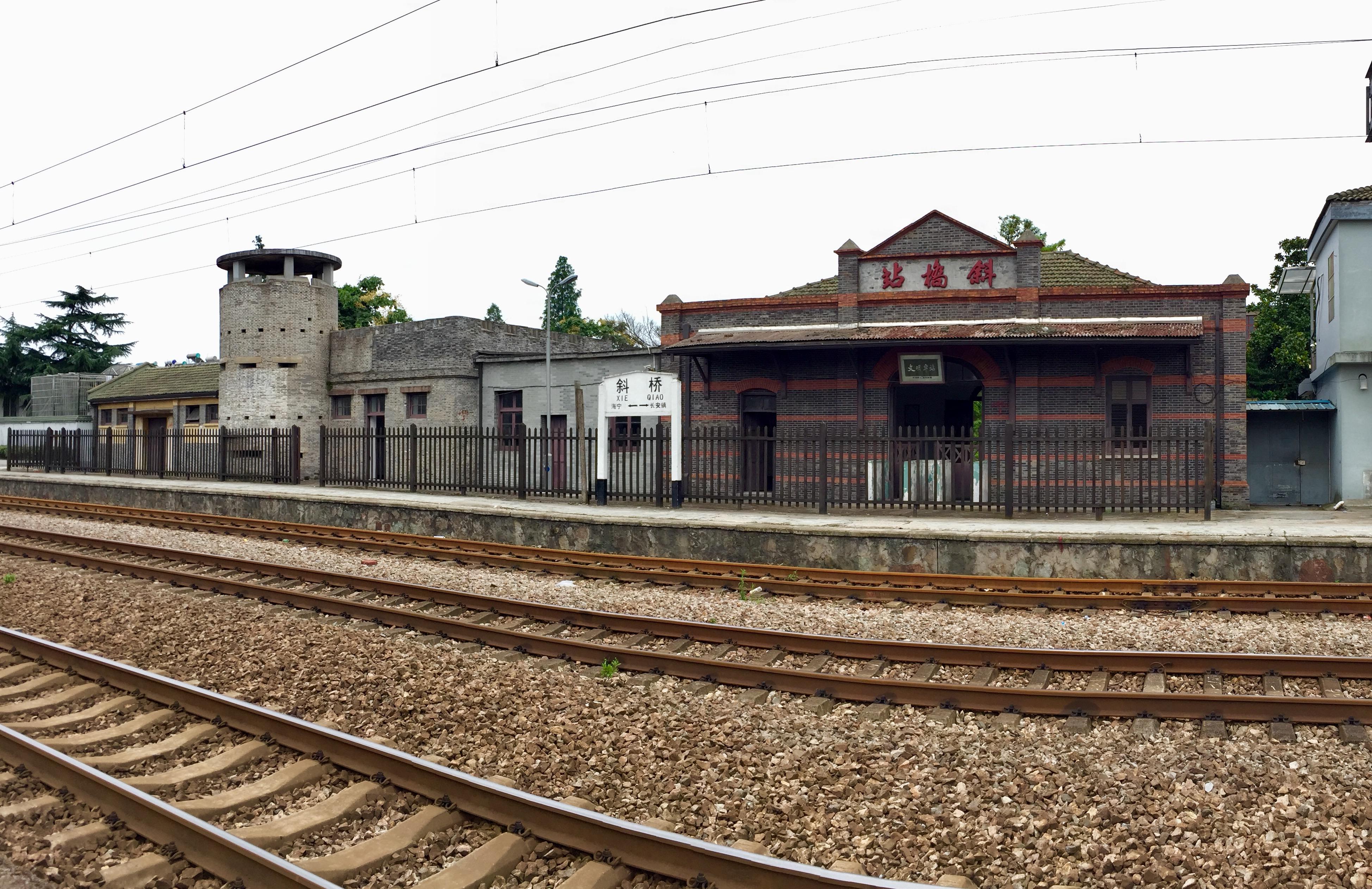 斜桥站站房和一旁的侵华日军炮楼见证了那一段峥嵘岁月。新华社记者魏一骏摄
