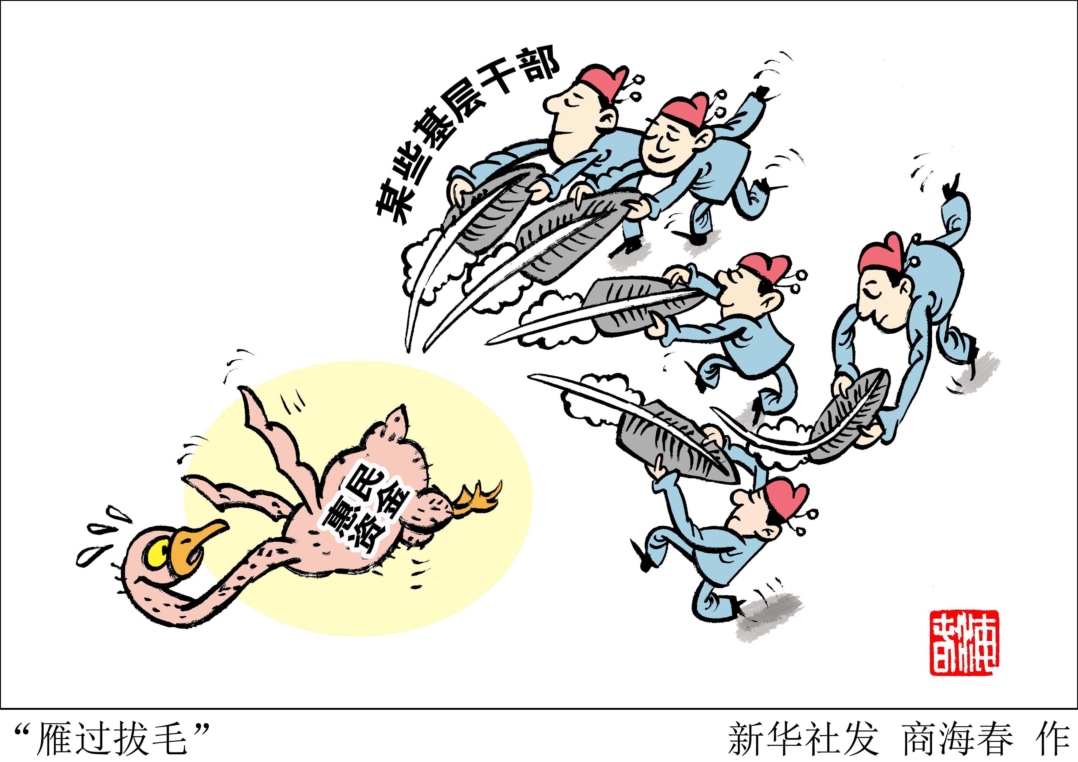 """漫画:""""雁过拔毛"""" 新华社发 商海春 作"""