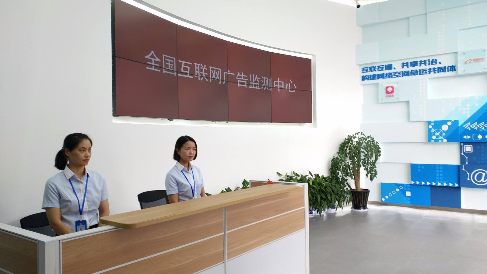 全国互联网广告监测中心日前在杭州建成启用。(图片来自网络)