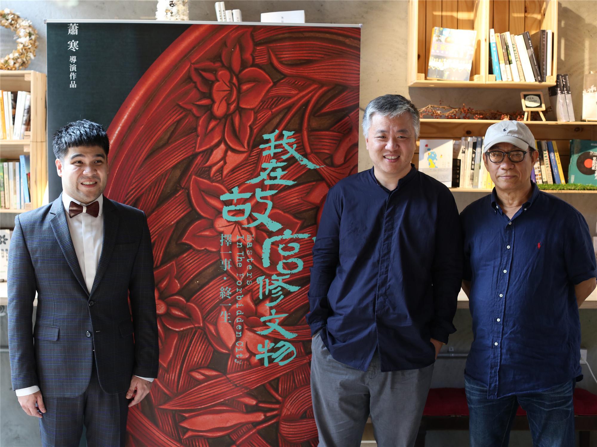 图为电影《我在故宫修文物》导演萧寒(左一)与剪辑师廖庆松在台北举行的记者会上相谈甚欢。新华社记者 陈君摄