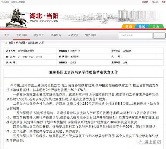 湖北当阳市官方网站发布的《灌阳县国土资源局多举措助推精准扶贫工作》。(图片来自网络)