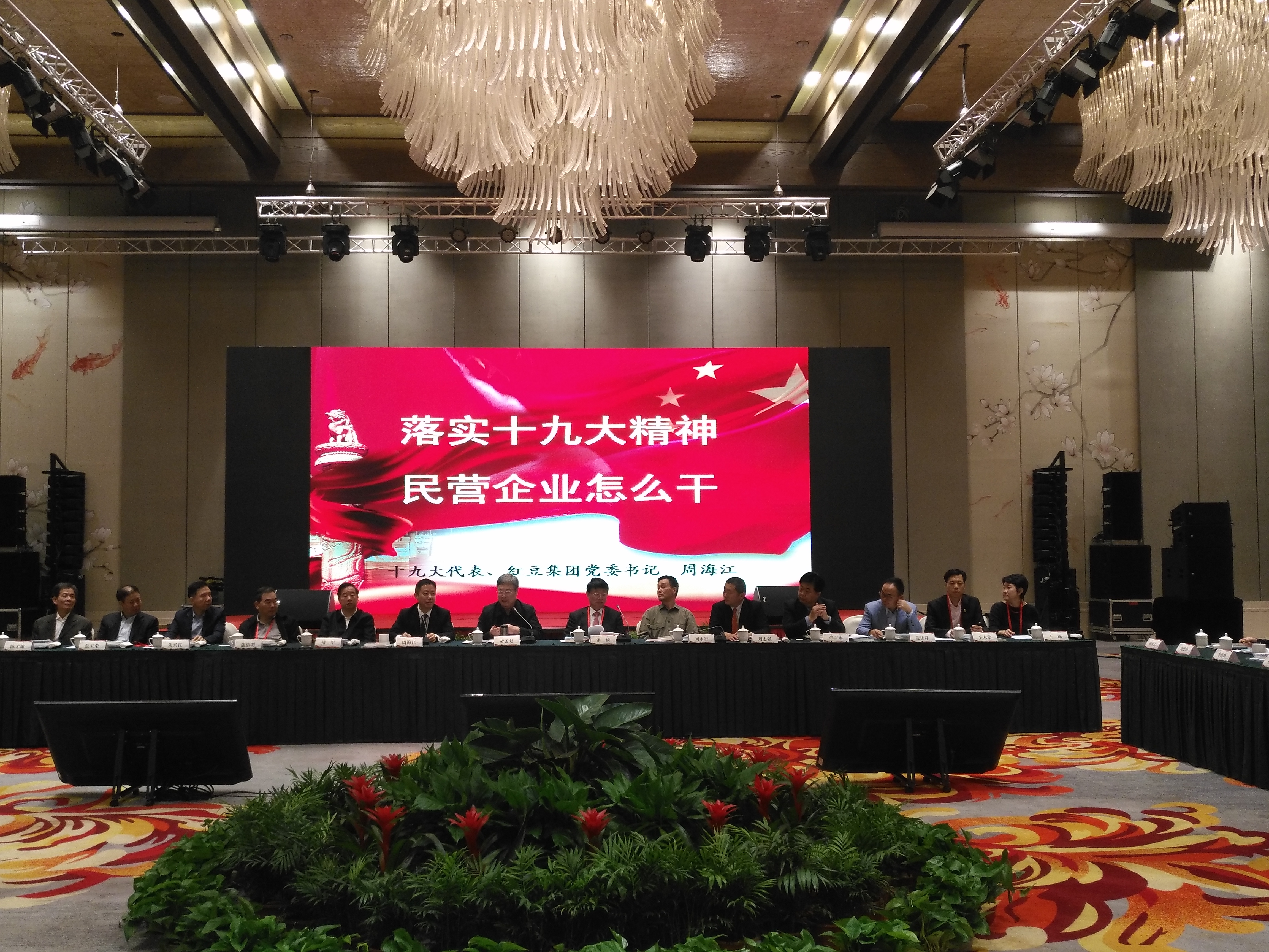 周海江已连续三届当选党代表。11月15-16日,他向全国知名大型民营企业负责人作党的十九大精神解读。照片由受访者提供