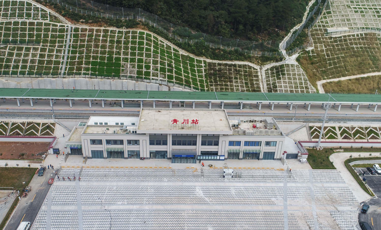 这是11月3日在四川广元市青川县拍摄的西成高铁青川站。 新华社记者 薛玉斌 摄