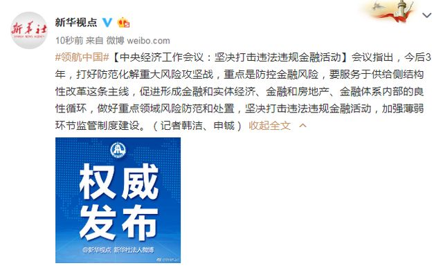 中央经济工作会议:加快建立租购并举的住房制度 新湖南www.hunanabc.com