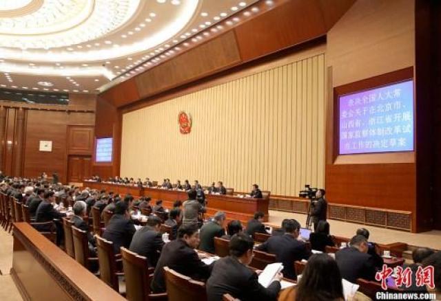 28省份确定2018年省级两会时间,多地将选举监察委主任 新湖南www.hunanabc.com