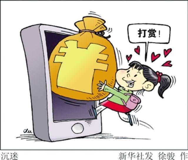 """怎样买彩票才能中大奖:郑州小学生7万多元打赏主播_最高一天刷走3个""""1888"""""""