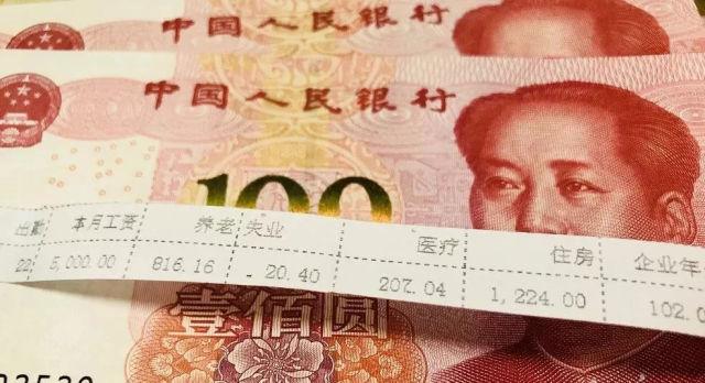 个税起征点提至5000元,10月1日实施!谁最受益?