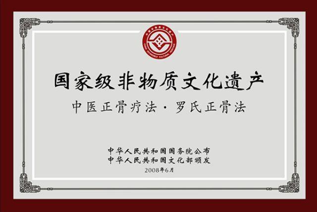 北京罗氏正骨_正骨大师——双桥老太太的传奇人生-班墨空间|发现工匠之作