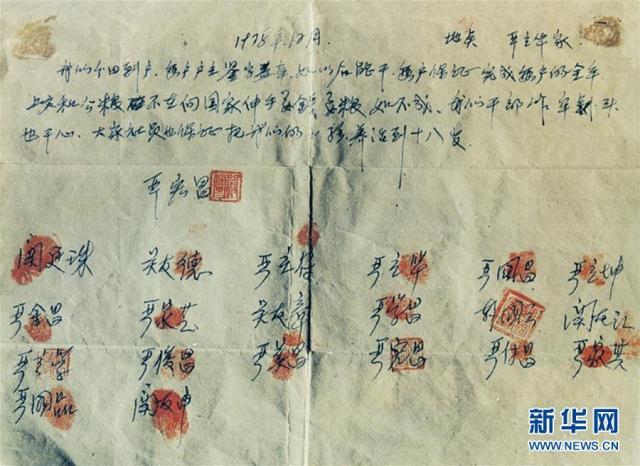 """这是小岗村农民按下红手印的""""大包干""""契约(资料照片)。新华社发"""