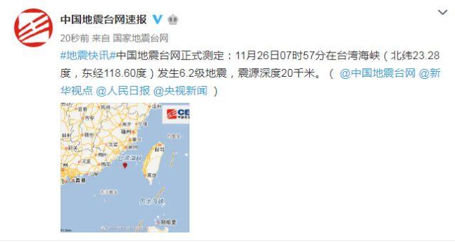 台湾海峡附近发生6.2级左右地震 福州震感强烈!