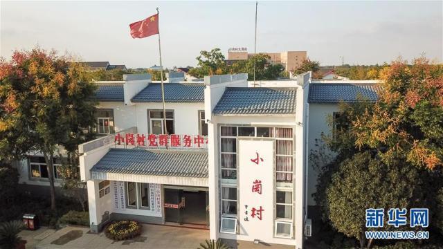 这是小岗村党群服务中心(9月26日无人机拍摄)。新华社记者张端摄