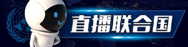 直播联合国2(1)