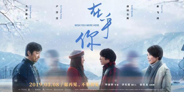 俞飞鸿领衔主演电影《在乎你》定档2019年3月8日 聚焦女性市场