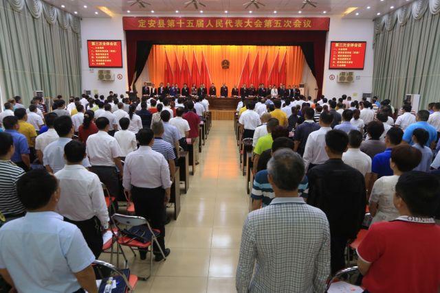定安县第十五届人民代表大会第五次会议胜利闭幕